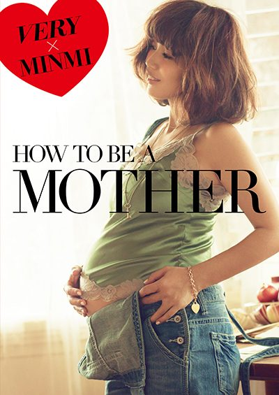 HOW TO BE A MOTHER