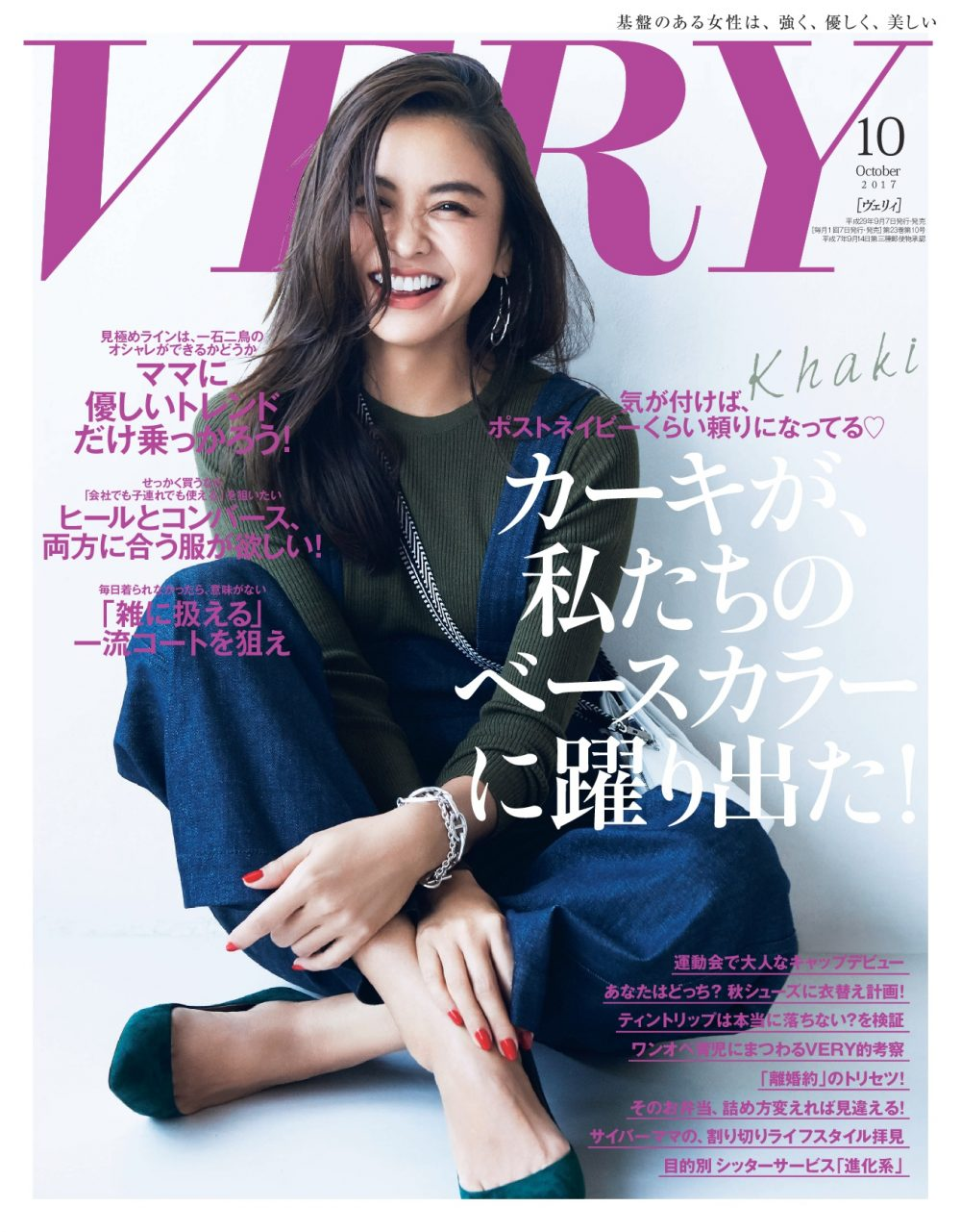2017/09/VERY_201710_001-001.jpg