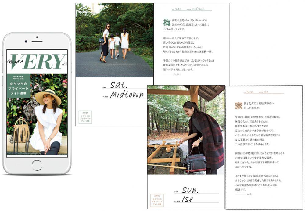 2017/12/takimaki_pages.jpg