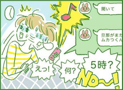 大人のLINEお作法【早朝・深夜のLINE編】