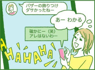 大人のLINEお作法【他人の陰口編】