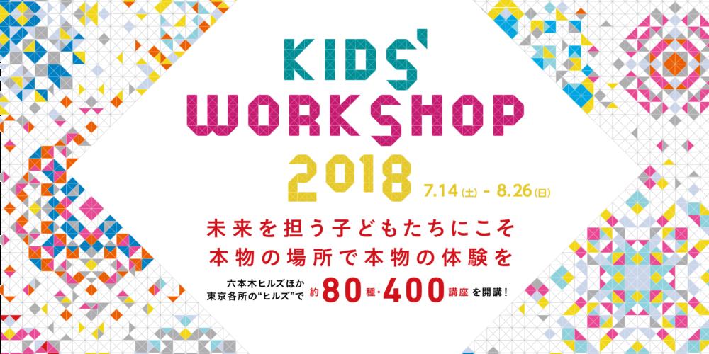 2018/07/img_kids_mainImg.png