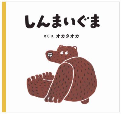 人気イラストレーター・オカタオカさんのクマが絵本に!