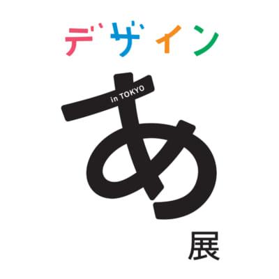 平日が狙い目「デザインあ展」無料鑑賞券プレゼント(9/23まで応募可)