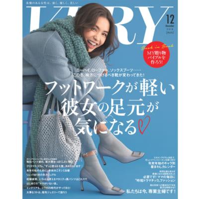 VERY2018年12月号、11月7日発売!