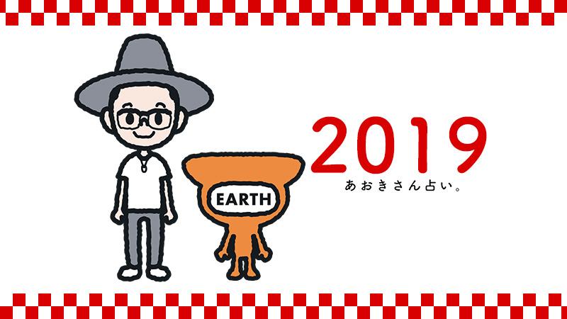 2018/12/201901_earth.jpg