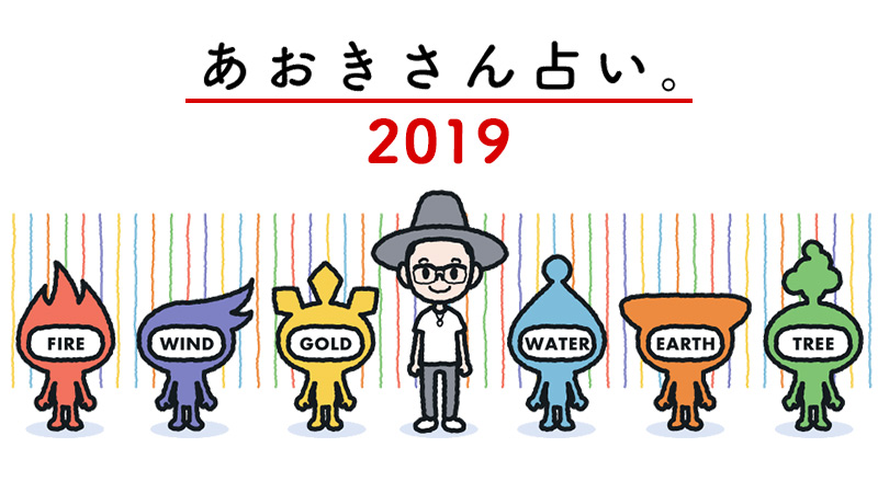 2018/12/201901_matome.jpg
