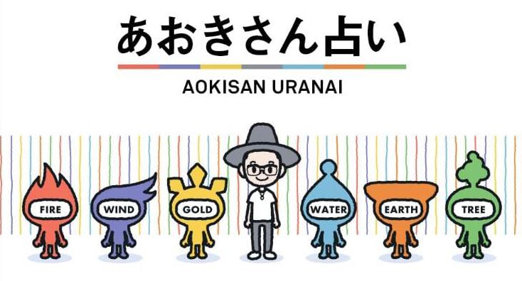 2018/12/aokisanuranai.jpg