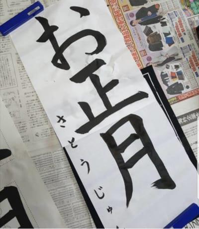 佐藤純さん「0時きっかりに御札を貼りに出発。移動→移動のお正月」|チームVERYのお正月
