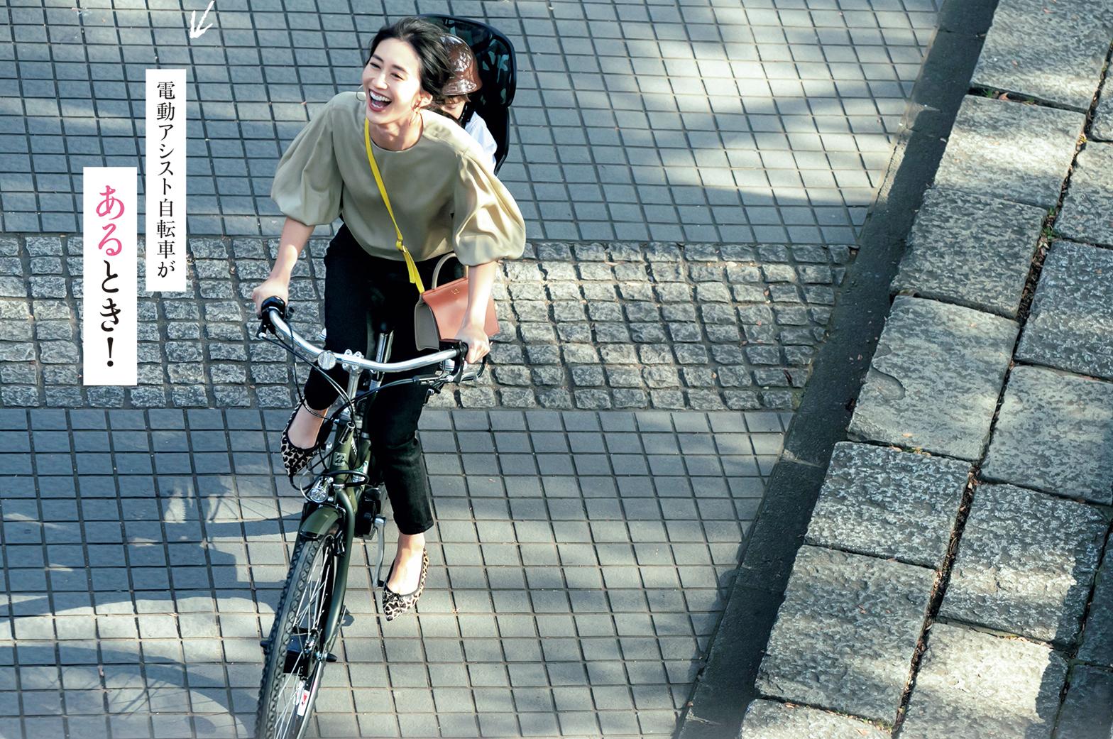 電動アシスト自転車があるとき...