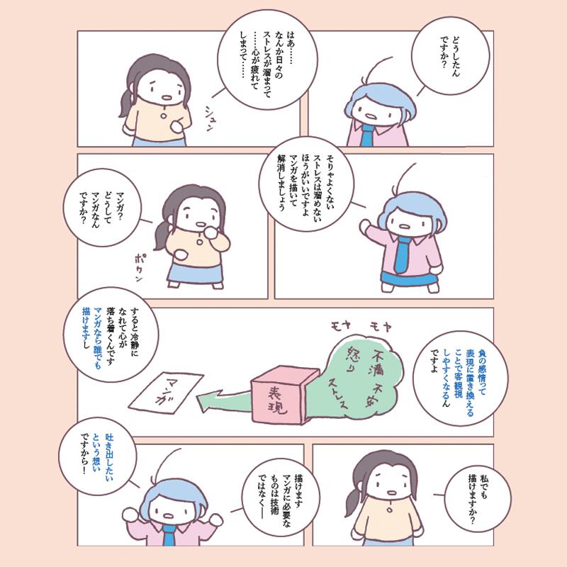 2019/05/manga01.jpg
