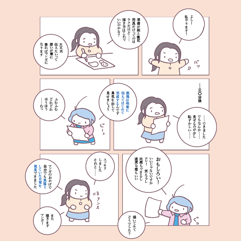 2019/05/manga02.jpg