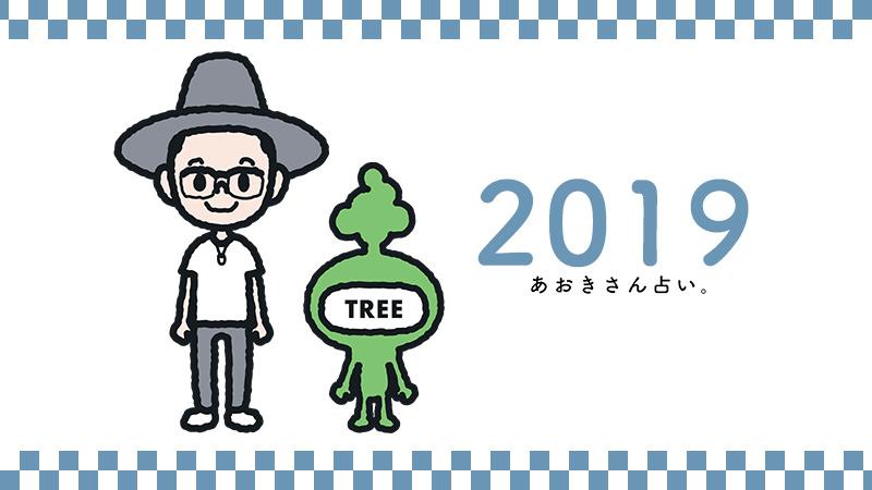2019/07/201907_summer_tree.jpg