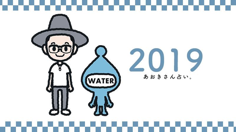 2019/07/201907_summer_water.jpg