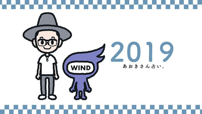 2019/07/201907_summer_wind.jpg
