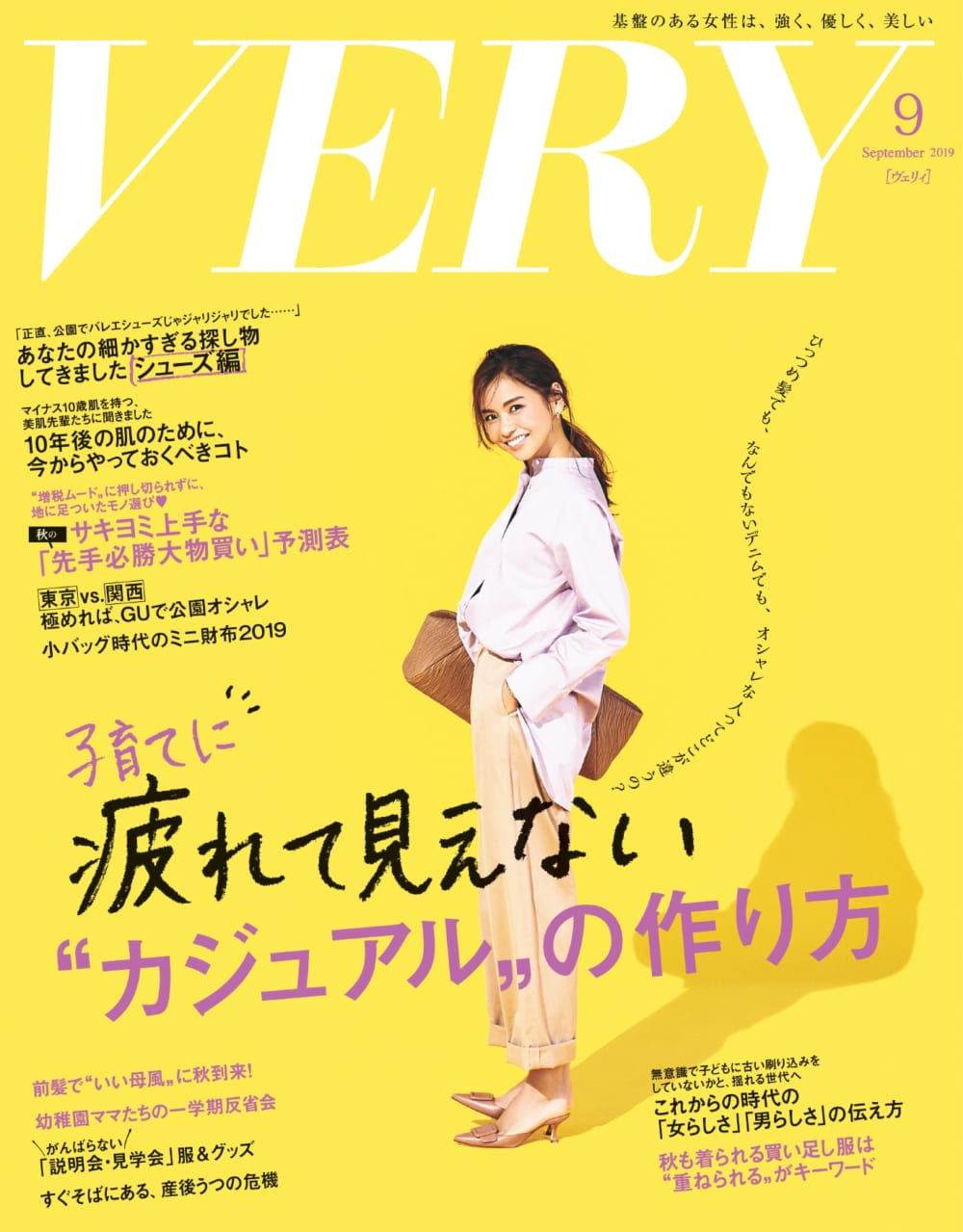 2019/08/VERY_1909_001_page-0001.jpg