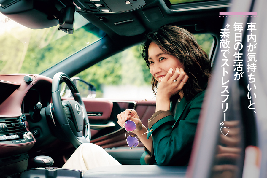 車内が気持ちいいと、毎日の生活が〝素敵でストレスフリー〟