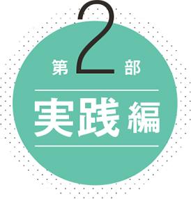 第2部 実践編
