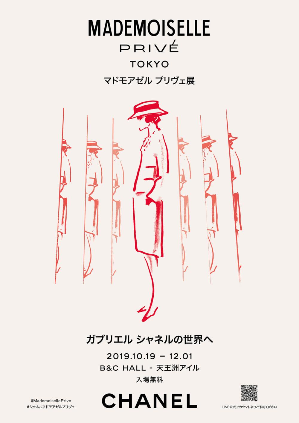 2019/09/CHANEL_MP_TOKYO_POSTER_LD.jpg