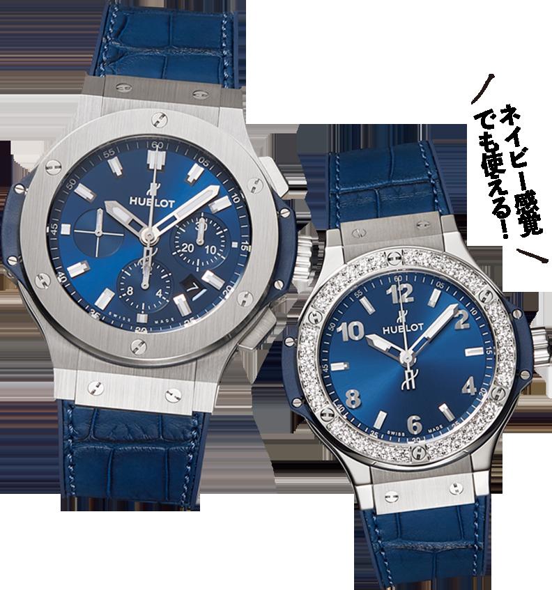 BIG BANG STEEL BLUE × BIG BANG STEEL BLUE DIAMONDS