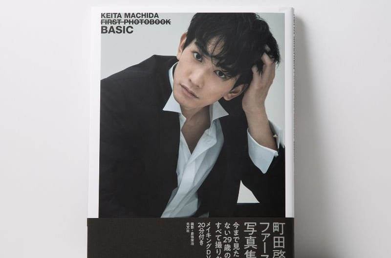 町田啓太 写真集「BASIC」