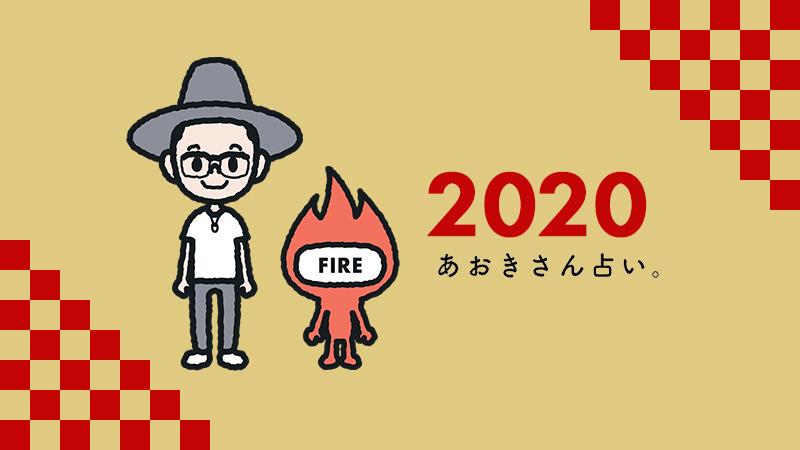 2019/12/202001_osyogatsuB_fire.jpg