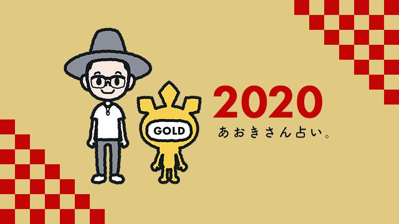 2019/12/202001_osyogatsuB_gold.jpg