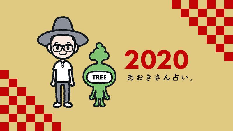 2019/12/202001_osyogatsuB_tree.jpg