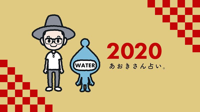 2019/12/202001_osyogatsuB_water.jpg
