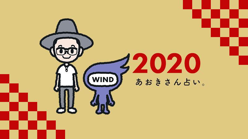 2019/12/202001_osyogatsuB_wind.jpg