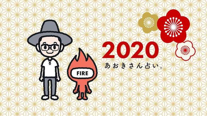 2019/12/202001_osyogatsuC_fire.jpg
