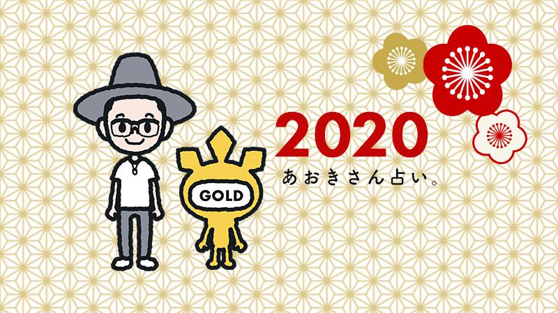 2019/12/202001_osyogatsuC_gold.jpg
