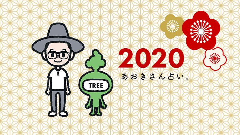 2019/12/202001_osyogatsuC_tree.jpg