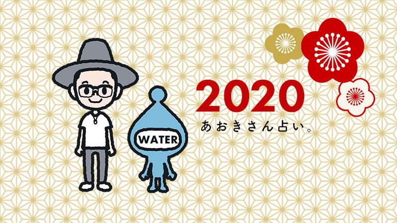 2019/12/202001_osyogatsuC_water.jpg