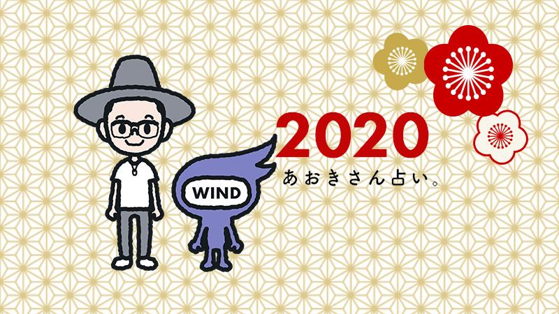 2019/12/202001_osyogatsuC_wind.jpg