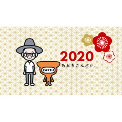 【2020年上半期の運勢】土のエレメント|奇数年生まれ