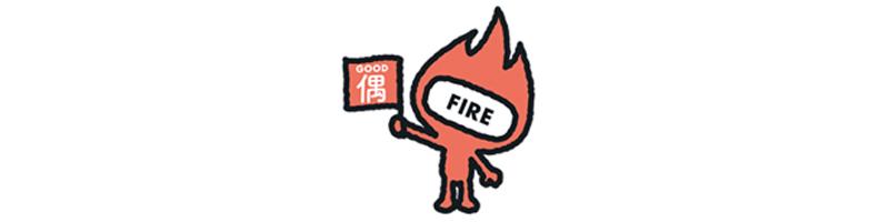 2019/12/fire_g.jpg