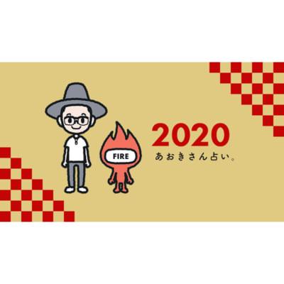 【2020年上半期の運勢】火のエレメント|偶数年生まれ