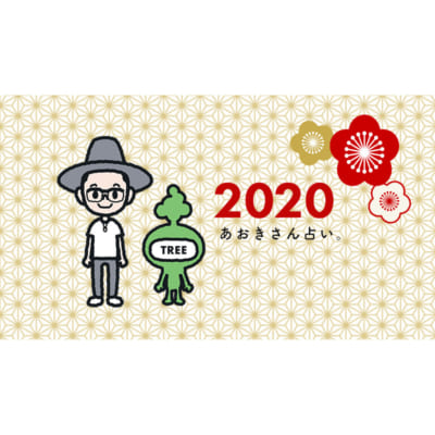 【2020年上半期の運勢】木のエレメント|奇数年生まれ