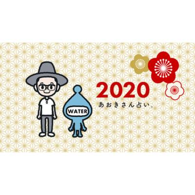 【2020年上半期の運勢】水のエレメント|奇数年生まれ