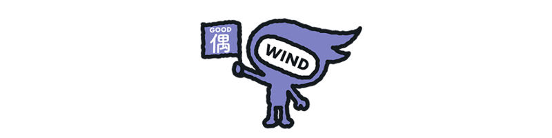 2019/12/wind_g.jpg