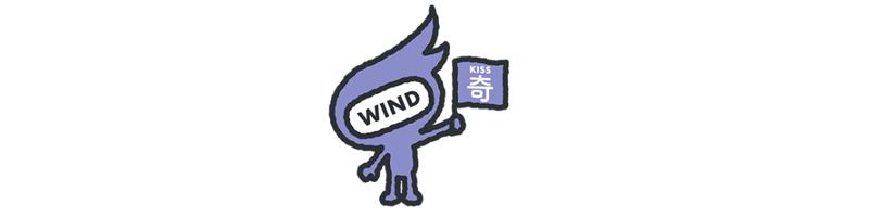 2019/12/wind_k.jpg