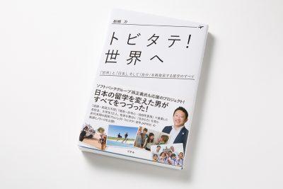 """""""越境体験""""で子どもの未来が変わる!?  「トビタテ!留学JAPAN」、知っていますか"""