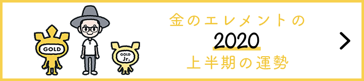 【2020年上半期の運勢】金のエレメント|奇数年生まれ