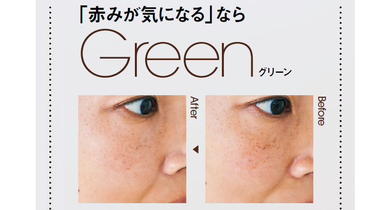 2020/02/green.jpg