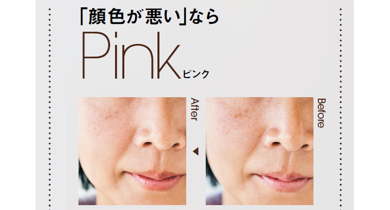 2020/02/pink.jpg