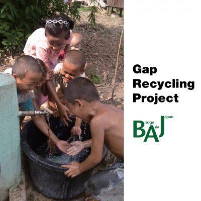 Gapリサイクリングプロジェクト始動!不要になった服が支援へ繋がる