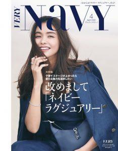 滝沢眞規子さんがカバーを飾るVERY NAVY4月号。