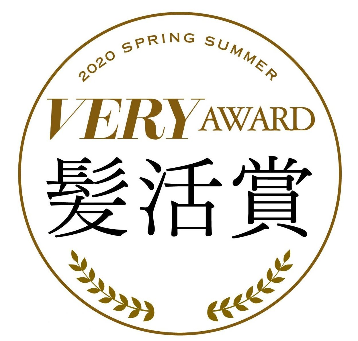 2020S/S VERY AWARD「髪活賞」