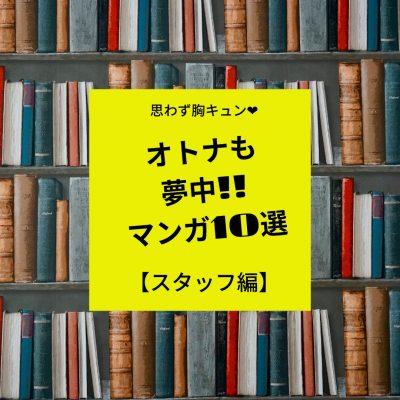 オトナも夢中! おすすめマンガ10選【スタッフ編】